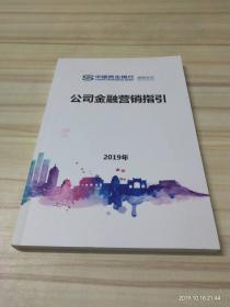中国民生银行公司金融营销招引2019