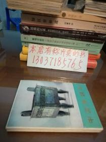 明信片:中国青铜器第一集(全10张),第二集(存7张),第三集(全10张),第五集(全10张)