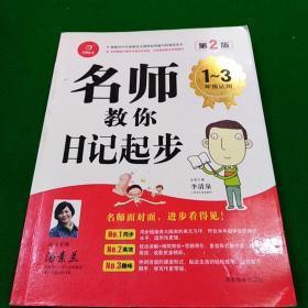名师教你日记起步(1-3年级适用)(第2版)