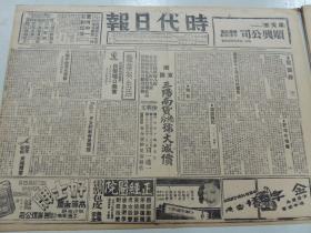 1934年1月29日时代日报 上海出版  银丝《采访杂技》 云郎《首都一瞥》 芳君《遣愁集》 苏三《絮絮录》 政客《逐鹿声中之司法行政部长》 记喀什噶尔 洛阳桥与吴佩孚 杜月笙护麟之喜 炮手《再来一次歇后语专号》
