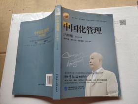 中国化管理.  内明卷