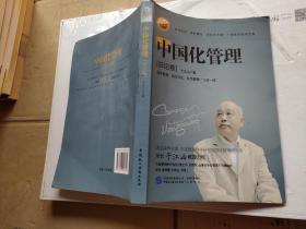 中国化管理.  总论卷