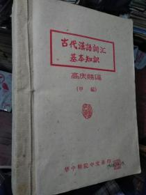 古代汉语语法知识(华中师范学院1962年63年印教材5本合售)