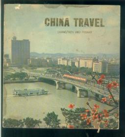 中国旅行英文版(广州佛山)