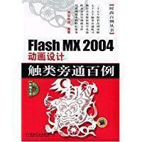 Flash MX 2004造型设计触类旁通百例