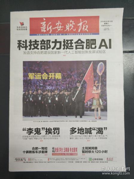 新安晚报2019年10月19日世界军人运动会开幕(8版全)