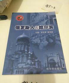 俄罗斯人看哈尔滨(图文本、大量图片资料)私人书、品好