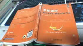 零基础学西门子S7-300/400PLC