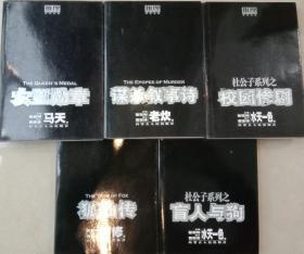 推理第二辑:女王勋章+狐仙传+谋杀叙事诗+校园惨剧+盲人与狗5册合售