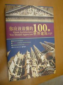 你应该读懂的100处世界建筑