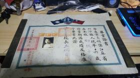 民国24年 <<上海私立裨文女子中学毕业证书>>带税票和照片