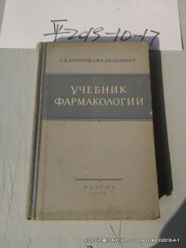 俄文医学著作: 药物学教科书