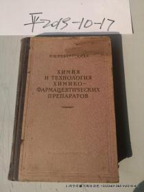 俄文医学著作: 化学药剂的化学与工艺学