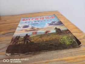 侵华史料 《画报跃进之日本》1937年10月