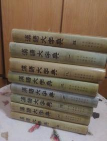 汉语大字典 全八册