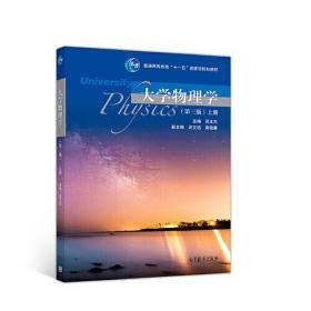 大学物理学(第三版)上册
