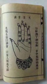 六壬天罡掌诀  清抄本高清复制