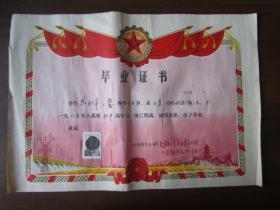 1977年山东省邹县城关公社卫东红校毕业证书