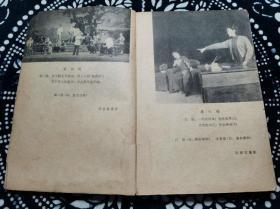1965年中国戏剧出版社江姐