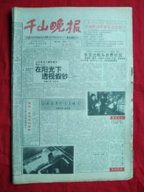 千山晚报 创刊号1993年2月19日4开8版