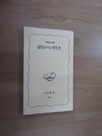 日文书 人生  共223页