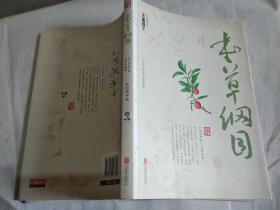 美丽国学--本草纲目 全彩精华版