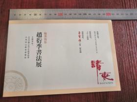 请柬:赵衍季书法展