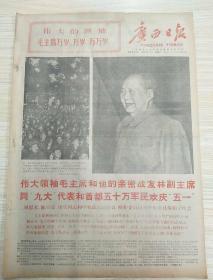 """文革报纸广西日报1969年5月2日(4开六版版)伟大领袖毛主席同""""九大""""代表和首都五十万军民欢庆""""五一"""";毛主席是各族人民心中永远不落的太阳"""