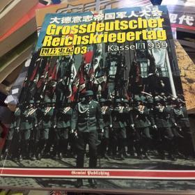 大德意志帝国军人大会