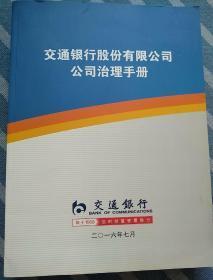 交通银行股份有限公司治理手册