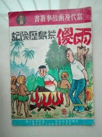 民国末年 港漫 《两傻荒岛历险记》
