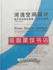 河流空间设计 城市河流规划策略、方法与案例 9787112240791 马丁.普林斯基 安特耶.施托克曼 苏珊娜.泽勒 中国建筑工业出版社