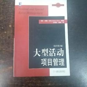 大型活动项目管理(原书第2版)