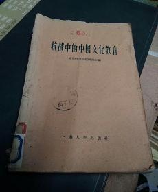 抗战中的中国文化教育