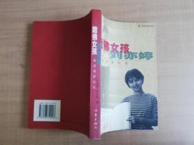 哈佛女孩刘亦婷:素质培养纪实吾国与吾民、励志人生、女性人生(三册合售)