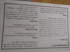 道医集成(第十五卷)