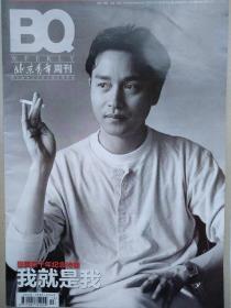 BQ北京青年周刊 2013年第13期 张国荣十年纪念特辑 我就是我