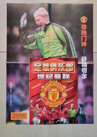 足球俱乐部 世纪曼联 1999年增刊 带海报