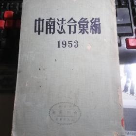 中南法令汇编(1953)