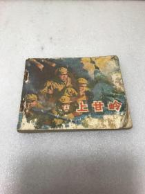 上甘岭(1982年一版一印)