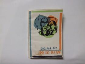二手旧书《苦社会 黄金世界》毛德富 编校 中州古籍出版社85年印  b16-4