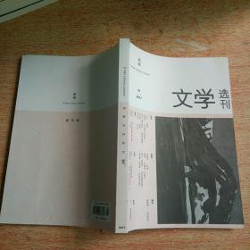 思南文学选刊2017 1