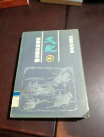 中国历史名著史记故事精选连环画