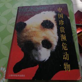 中国珍贵濒危动物