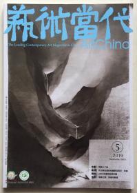 藝術當代 2019年  9月刊   郵發:4-745
