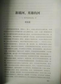 一条河流的抗战 抗战文化 湖南岳阳新墙河 第一防线