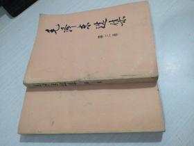 毛泽东选集 (第三、四卷)两本合售第4卷 1991年6月第2版 9月3印,第3卷1991年6月第二版8月第3印,有水印