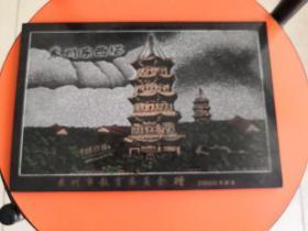 泉州东西塔 :福建泉州彩色影雕作品(有锦盒)尺寸:长30厘米,宽20厘米