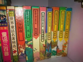 彩图中国古典小说名著 杨家将 精装