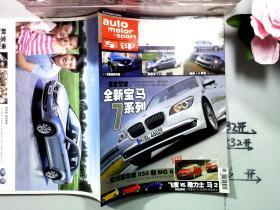 汽车博览 2008年11月号